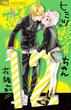 ヒミツのアイちゃん 12(Cheese!フラワーコミックス)