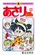 あさりちゃん 第100巻