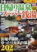 日帰り温泉&スーパー銭湯 東海版 2014(ぴあMOOK中部)