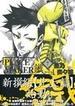 初回限定版 PEACE MAKER 鐵(7)