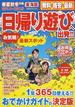 春夏秋冬ぴあ 東海版 2014−2015(ぴあMOOK中部)