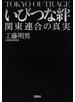 いびつな絆 関東連合の真実 TOKYO OUTRAGE