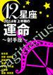 12星座2014年上半期の運命~射手座~(イースト雑学シリーズ)