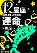 12星座2014年上半期の運命~魚座~(イースト雑学シリーズ)