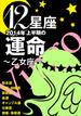 12星座2014年上半期の運命~乙女座~(イースト雑学シリーズ)