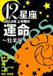 12星座2014年上半期の運命~牡羊座~(イースト雑学シリーズ)