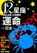12星座2014年上半期の運命~蟹座~(イースト雑学シリーズ)