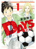 【期間限定無料】DAYS(1)