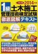 1級土木施工管理技術検定試験徹底図解テキスト 一発合格! 2014年版