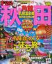 秋田 角館・乳頭温泉郷 田沢湖・白神山地 '15(マップルマガジン)