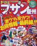 プサン慶州 2014(マップルマガジン)