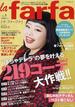 "la farfa Vol.5 ""ぽちゃデレラ""の夢を叶える219コーデ大作戦!!(ぶんか社ムック)"