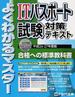 ITパスポート試験対策テキスト 平成26−27年度版