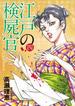 江戸の検屍官 4(ビッグコミックス)