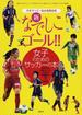 新なでしこゴール!! 女子のためのサッカーの本