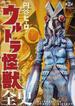 円谷ヒーローウルトラ怪獣全史(講談社MOOK)