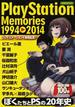 PlayStation Memories 1994−2014(洋泉社MOOK)