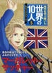 時代を切り開いた世界の10人 レジェンドストーリー 5 マーガレット・サッチャー