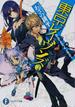 """東京レイヴンズ 2 RAVEN""""s NEST(富士見ファンタジア文庫)"""