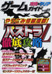 ゲーム攻略&クリアガイド vol.2 やりこみ情報満載!パズドラZ徹底攻略(三才ムック)
