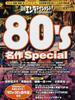 日経エンタテインメント!80's名作Special テレビ・音楽・映画・本・アニメ・ゲーム−社会現象を巻き起こした名作の舞台裏