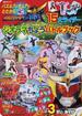 仮面ライダー鎧武15大ライダージオラマちょうバトルブック パズルフィギュアでたたかえ!(講談社MOOK)