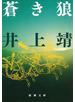 蒼き狼(新潮文庫)
