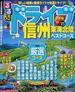 るるぶドライブ信州東海北陸ベストコース '14〜'15