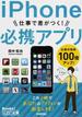 iPhone仕事で差がつく!必携アプリ 仕事の効率100倍アップ!