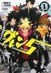 グレン5−ファイブ− 1 (MFコミックス)(MFコミックス ジーンシリーズ)