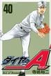 ダイヤのA 40 (講談社コミックスマガジン)(少年マガジンKC)