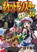 ポケットモンスターSPECIAL 50 (てんとう虫コミックススペシャル)(てんとう虫コミックス スペシャル)