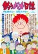 釣りバカ日誌 89 (ビッグコミックス)