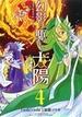 幻影ヲ駆ケル太陽 4