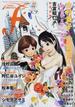 マンガ・エロティクス・エフ vol.86(2014)