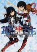 武装中学生2045−夏− 3 (ガムコミックスプラス)(GUM COMICS Plus)