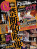 決定版!TVタブー春の嵐SP