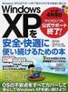 Windows XPを安全・快適に使い続けるための本 公式サポート終了後の脅威に備える!