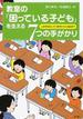 教室の「困っている子ども」を支える7つの手がかり この子はどこでつまずいているのか?