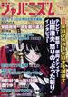 ジャパニズム 17 大特集反日マスコミが日本を滅ぼす