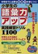 小学生の語彙力アップ実践練習ドリル1100 中学までに必要な言葉力が身につく!