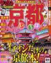 京都のいろは 2014(マップルマガジン)