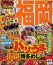 福岡 '15(マップルマガジン)