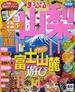 山梨 富士五湖・勝沼・清里 '15(マップルマガジン)