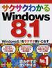 サクサクわかるWindows 8.1 Windows 8.1をサクサク使いこなす!