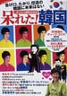 呆れた!韓国 告げ口、たかり、捏造の隣国に未来はない 一冊で分かる嫌韓12年史(OAK MOOK)
