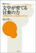 教育フォーラム 53 文学が育てる言葉の力