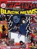 BLACK NEWS 現実社会のタブーに斬り込むフォトマガジン vol.2
