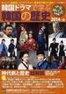 韓国ドラマで学ぶ韓国の歴史 2014年版 韓国時代劇100本徹底紹介!