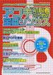 アコギ初心者のための定番ソングス J−POPヒット曲で実践的にアコギが弾けるようになる!(SHINKO MUSIC MOOK)